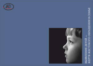 children-victims-of-violence-book-2012_cover
